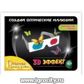 """���������� ����� """"3D ������"""" ������, ���.9724 (sale!)"""