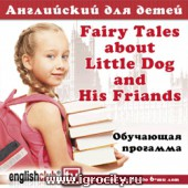 Fairy Tales about Little Dog and his Friends (CD)  6+ (sale!)