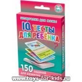 "Шпаргалки для мамы ""IQ тесты для ребенка"", 5-6 лет, 50 карточек 88 х 63 мм., № 205"
