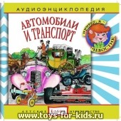 Аудиоэнциклопедии Чевостика