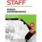 Бумага копировальная черная А4, папка 100 листов, Staff, арт. 2065276
