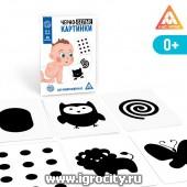 """Развивающие карточки для новорожденых """"Черно-белые карточки"""", арт. 1640256"""