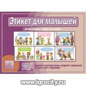 """Демонстрационный материал """"Этикет для малышей"""" Д-504"""