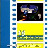 Набор диафильмов Я иду в детский сад, 16 диафильмов, Студия Диафильм