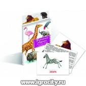 """Дидактические карточки """"Животные Африки"""", Маленький гений"""