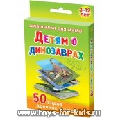 """Шпаргалки для мамы """"Детям о динозаврах"""", 3 - 12 лет, 50 карточек 88 х 63 мм., №193"""
