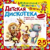 Аудиодиск детская дискотека