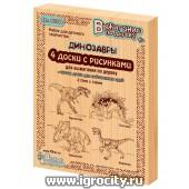 Доски для выжигания 5 шт «Тираннозавр,Трицератопс, Стегозавр, Овираптор» серия «Динозавры», арт. 02744