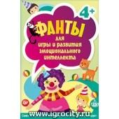 Фанты для игры и развития эмоционального интеллекта, О. Защиринская, В. Шапошников