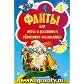 Фанты для игры и развития образного мышления, О. Защиринская, В. Шапошников