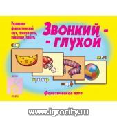 """Фонетическое лото """"Звонкий-глухой"""", арт. Д-214, Весна-Дизайн"""