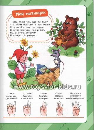 Речевые и пальчиковые игры