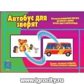 """Игра-лото """"Автобус для зверят"""", Весна-Дизайн, арт. Д-402"""