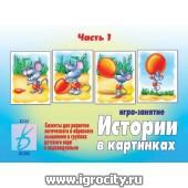 "Игра-занятие ""Истории в картинках-1"", арт. Д-273, Весна-Дизайн"