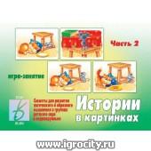 "Игра-занятие ""Истории в картинках-2"", арт. Д-274, Весна-Дизайн"