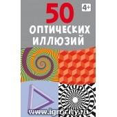 """Карточки """"50 оптических иллюзий"""" Робинс"""