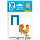 """Карточки для детей """"IQ малыш. Азбука (П-Я)"""" Айрис-Пресс, арт.25751"""
