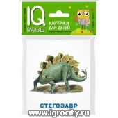 """Карточки для детей """"IQ малыш. Динозавры"""" Айрис-Пресс, арт. 25814"""