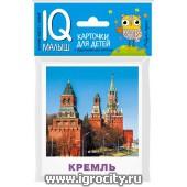"""Карточки для детей """"IQ малыш. Достопримечательности Москвы"""" Айрис-Пресс, арт.25918"""