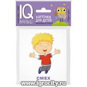 """Карточки для детей """"IQ малыш. Эмоции"""" Айрис-Пресс, арт. 25935"""