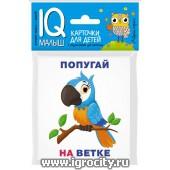 """Карточки для детей """"IQ малыш. Кто где находится?"""" Айрис-Пресс, арт.25732"""