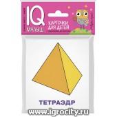 """Карточки для детей """"IQ малыш. Многогранники"""" Айрис-Пресс, арт.26070"""