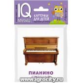 """Карточки для детей """"IQ малыш. Музыкальные инструменты"""" Айрис-Пресс, арт. 25812"""