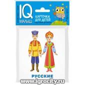 """Карточки для детей """"IQ малыш. Народы мира"""" Айрис-Пресс, арт.25968"""