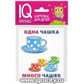 """Карточки для детей """"IQ малыш. Один-много"""" Айрис-Пресс, арт.25757"""