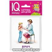 """Карточки для детей """"IQ малыш. Профессии"""" Айрис-Пресс, арт.25955"""