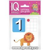"""Карточки для детей """"IQ малыш. Считаем от 1 до 12"""" Айрис-Пресс, арт.25707"""