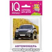 """Карточки для детей """"IQ малыш. Транспорт"""" Айрис-Пресс, арт. 25910"""