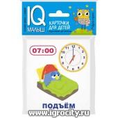 """Карточки для детей """"IQ малыш. Время"""" Айрис-Пресс, арт.25778"""