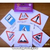 """Карточки для развития ребенка """"Безопасность на дороге"""" Ракета"""