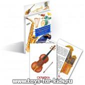 """Дидактические карточки """"Музыкальные инструменты"""", Маленький гений"""