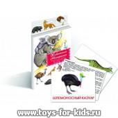 """Дидактические карточки """"Животные Австралии"""", Маленький гений"""