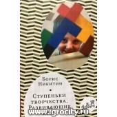 "Книга Б.П.Никитин ""Ступеньки творчества"" 2017 г., арт. 062"