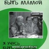 """Книга Л.А.Никитина """"Я учусь быть мамой, я учусь быть бабушкой"""", арт.061"""