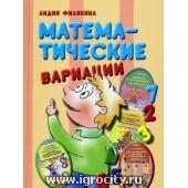 """Книга """"Математические вариации"""" Лидия Филякина"""