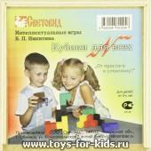 Кубики для всех. Интеллектуальные игры Б.П.Никитина