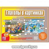 "Игра-лото ""Глаголы в картинках"", арт. Д-498, Весна-Дизайн"