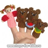 """Вязаный пальчиковый кукольный театр """"Маша и три медведя"""""""