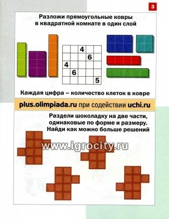 Ответы на олимпиаду плюс 7 класс по математике