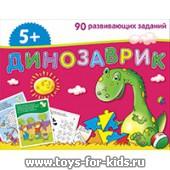 """Набор занимательных карточек для дошколят """"Динозаврик"""", Айрис-пресс (sale!)"""