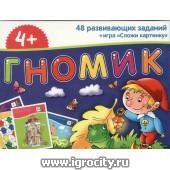 """Набор занимательных карточек для дошколят """"Гномик"""", Айрис-пресс"""