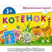 """Набор занимательных карточек для дошколят """"Котенок"""", Айрис-пресс"""