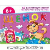 """Набор занимательных карточек для дошколят """"Щенок"""", Айрис-пресс (sale!)"""