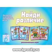 "Развивающая игра ""Найди различие"", арт. Д-228, Весна-Дизайн"