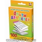 """Шпаргалки для мамы """"Опыты для детей"""", 3-7 лет, 50 карточек 88 х 63 мм., №167"""