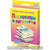 """Шпаргалки для мамы """"Пословицы и поговорки"""", 5-12лет, 50 карточек 88 х 63 мм., №20"""
